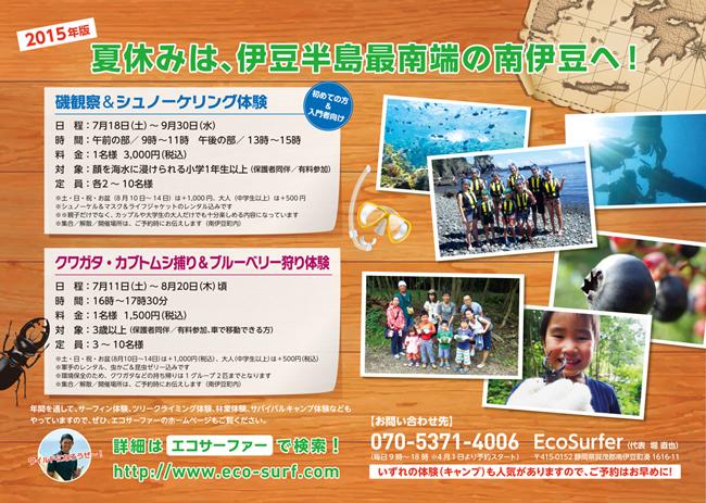 エコサーファー夏休み体験